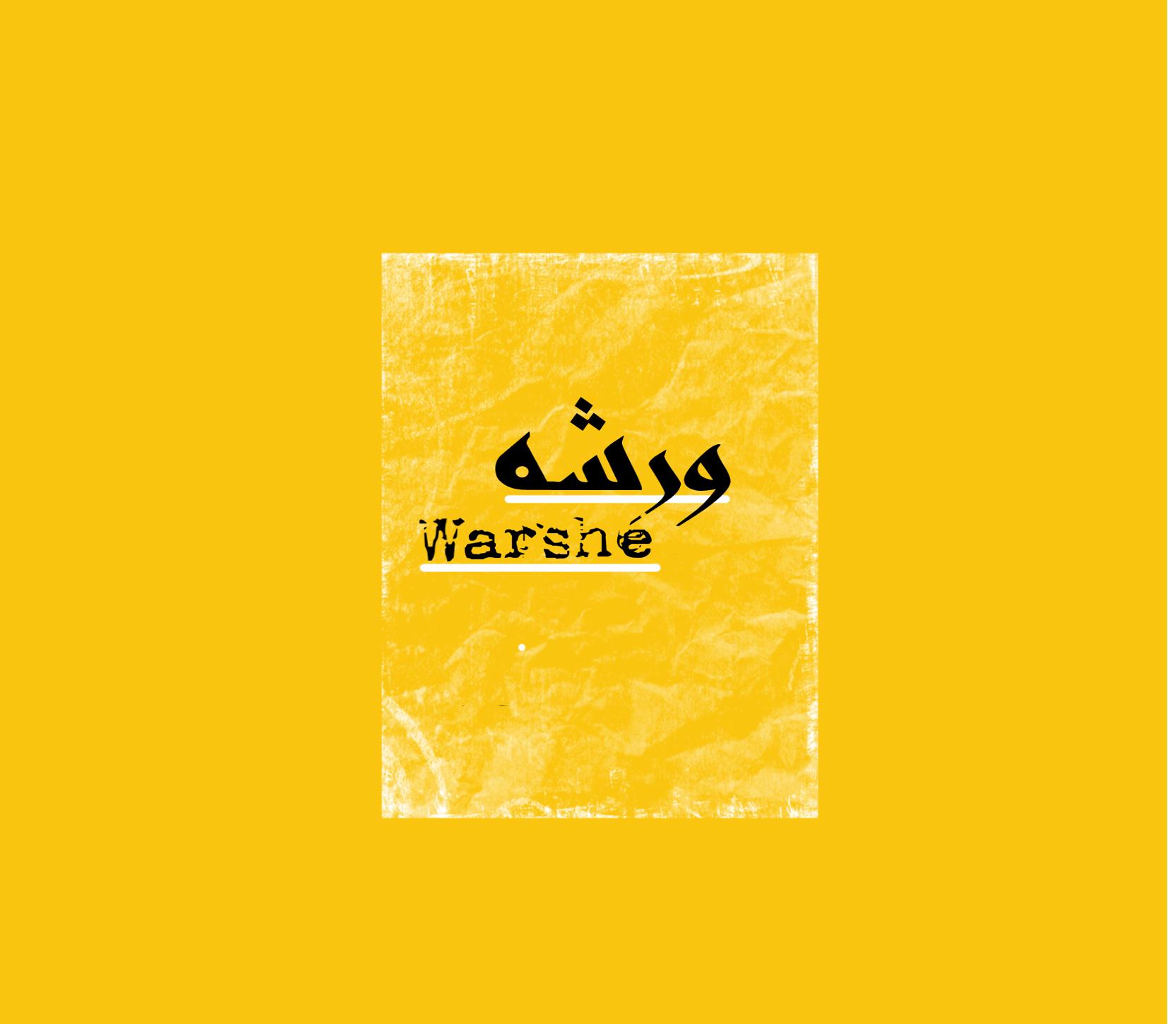 Warshepaper